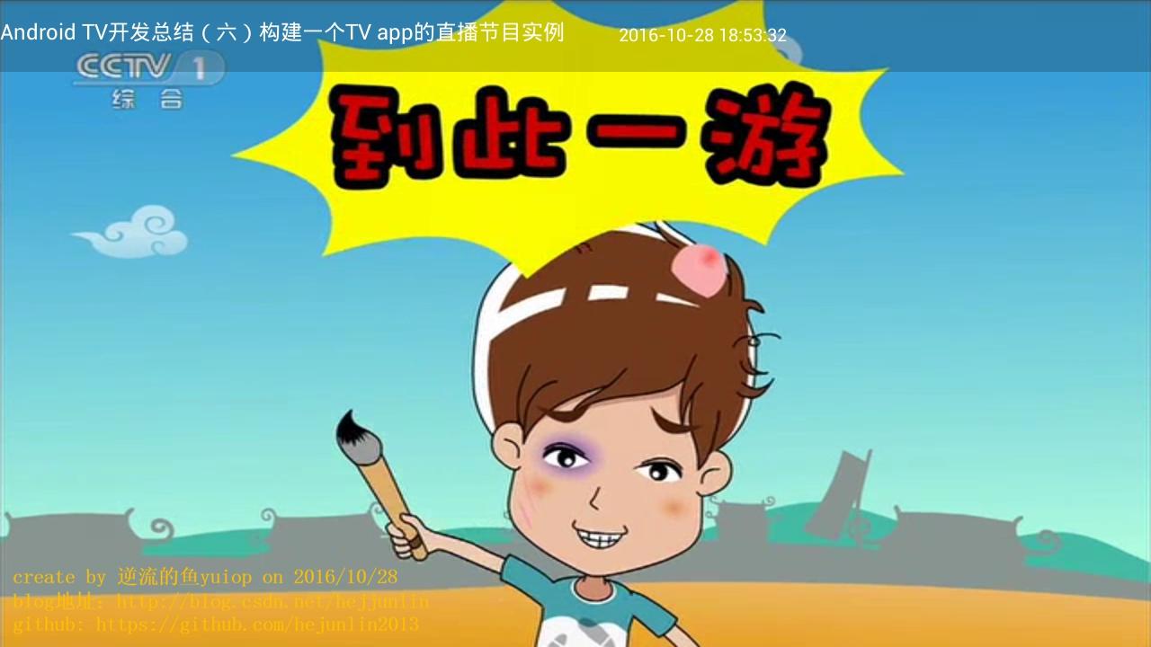 一个 TV app 的直播节目实例,包含各央视频道及卫视频道