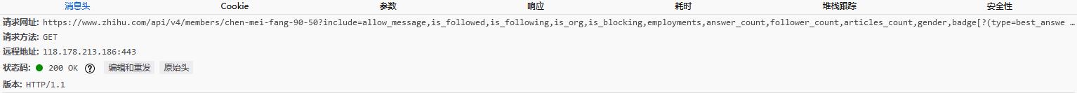 scrapy-request-user