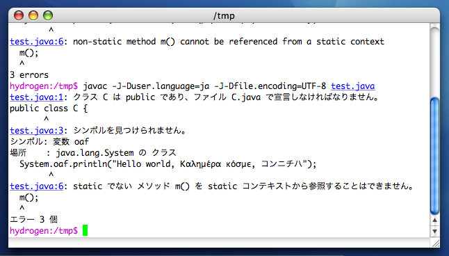 Japanese javac(1) output on Mac OS