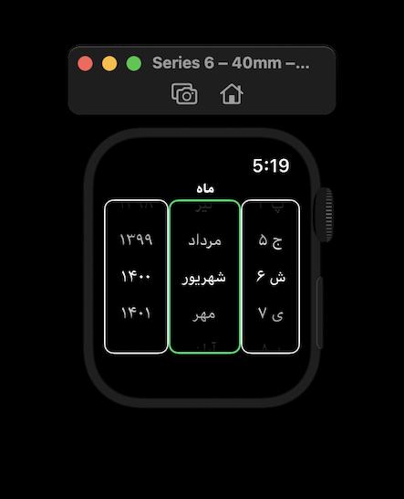 ShamsiDatePicker in Apple Watch