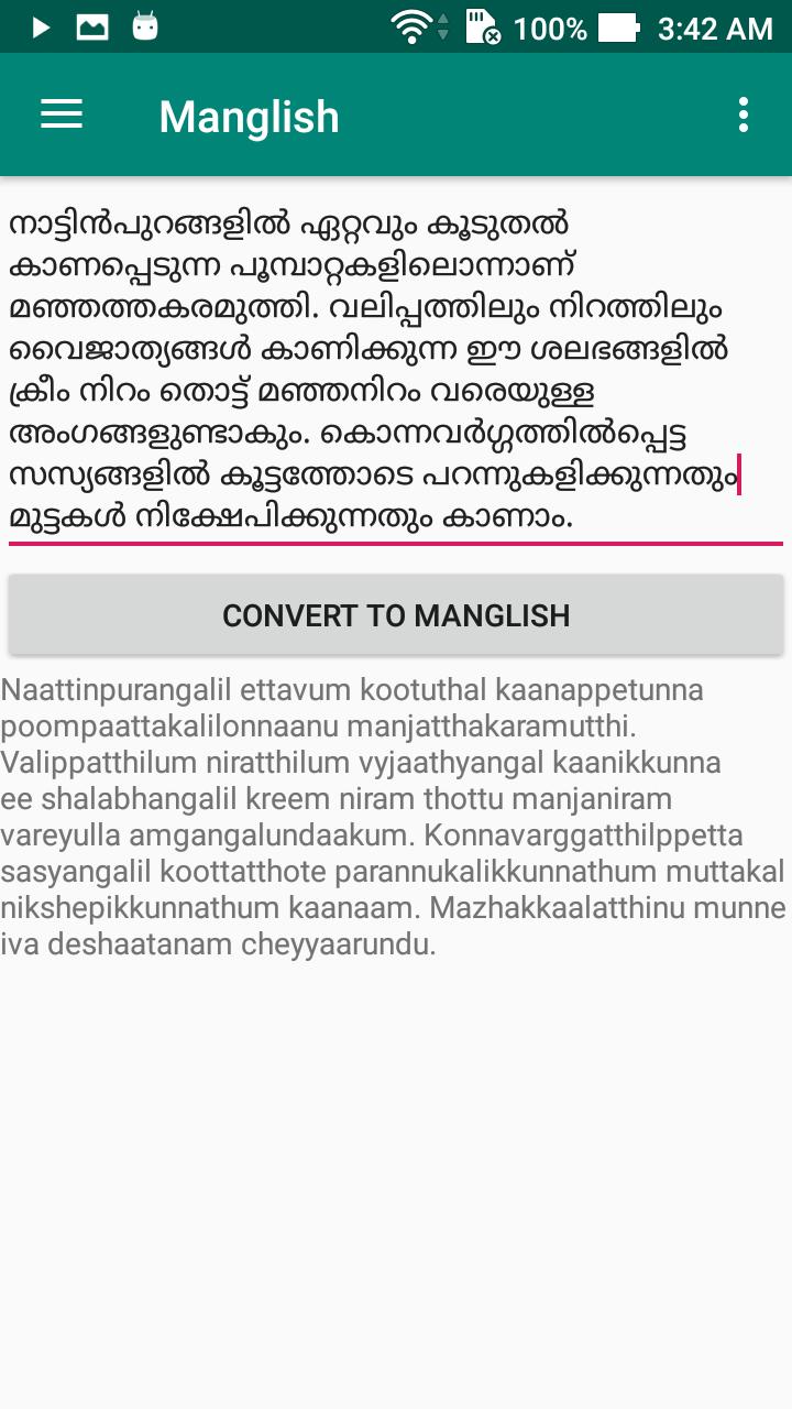 Manglish, a Malayalam to Manglish Converter Android App - Subin's Blog