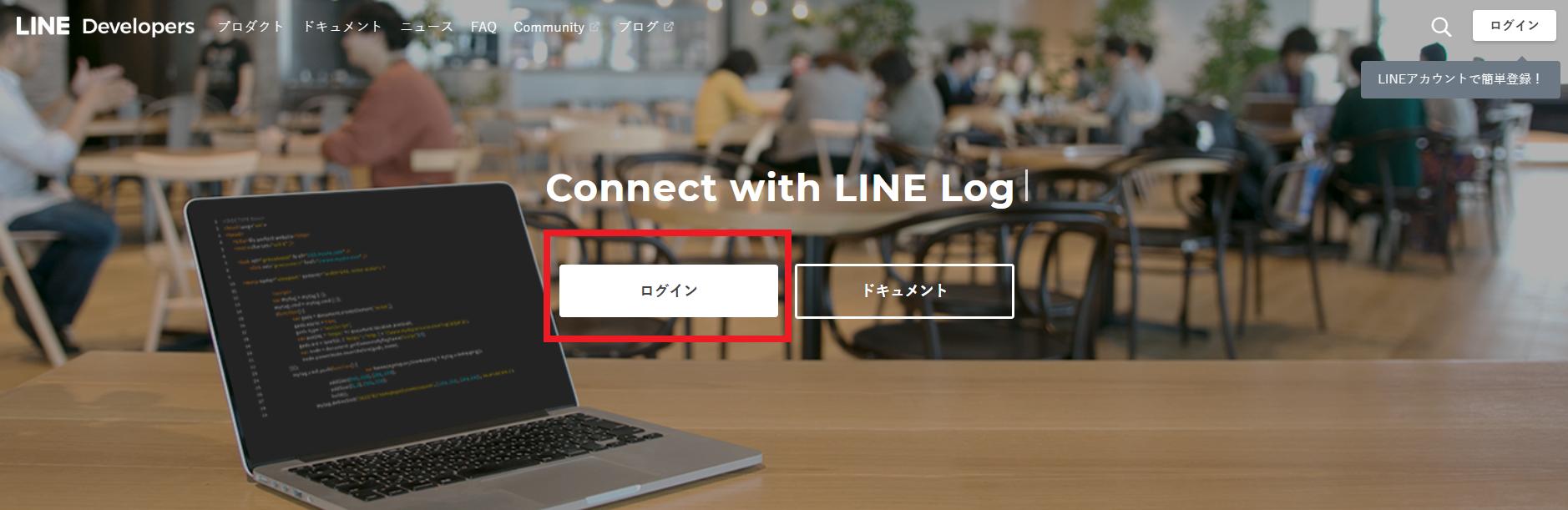 LINE Developers