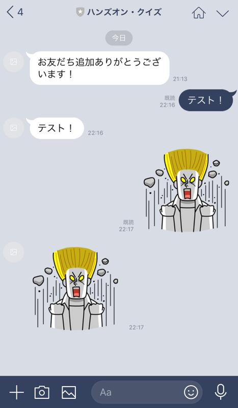 オウム返しBot