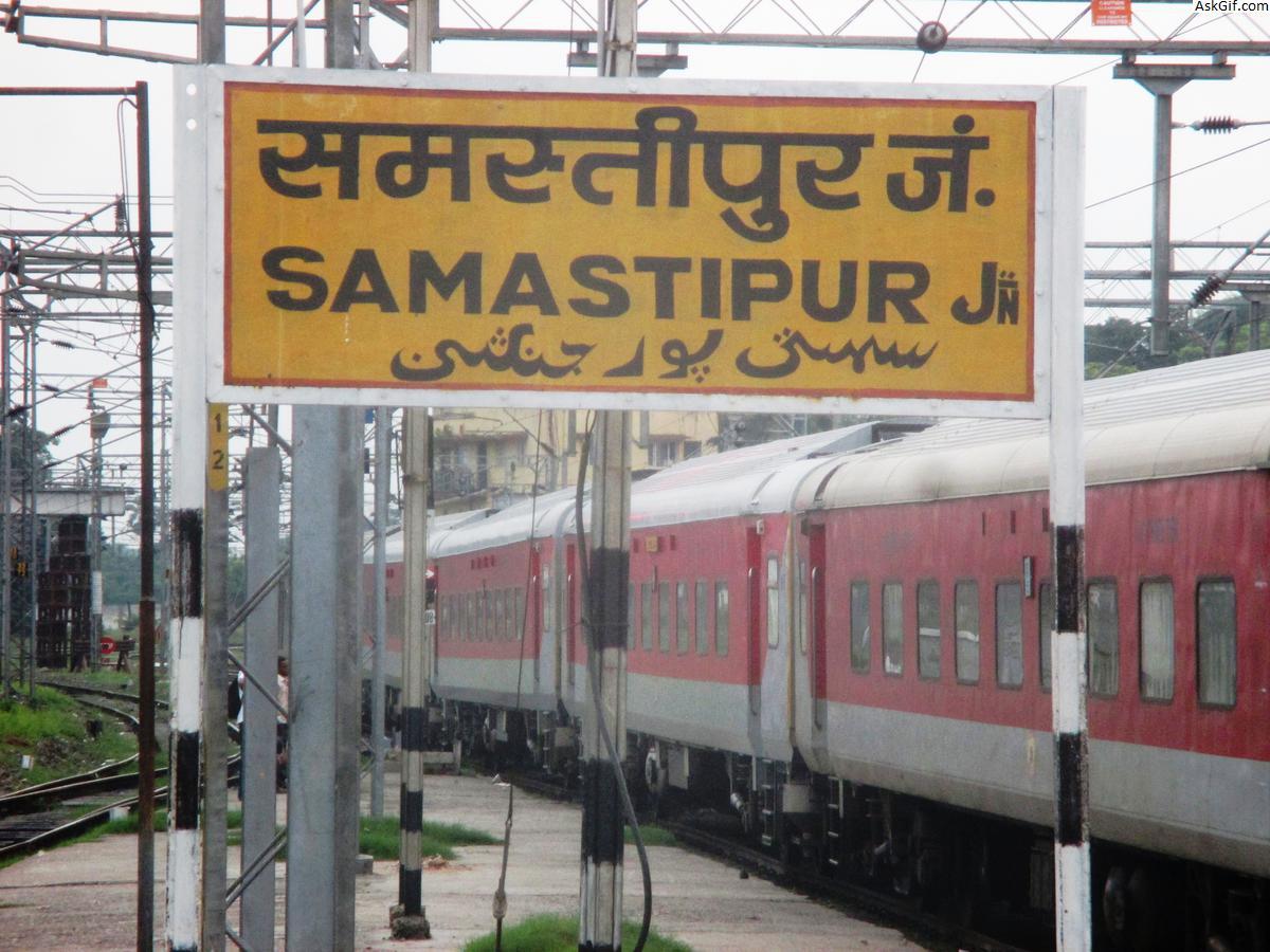 समस्तीपुर में देखने के लिए शीर्ष स्थान, बिहार