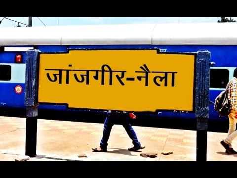 जांजगीर-चांपा (नैला जांजगीर) में घूमने के लिए शीर्ष स्थान, छत्तीसगढ़