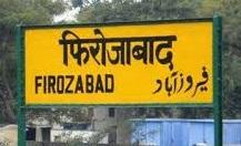 फिरोजाबाद में देखने के लिए शीर्ष स्थान, उत्तर प्रदेश