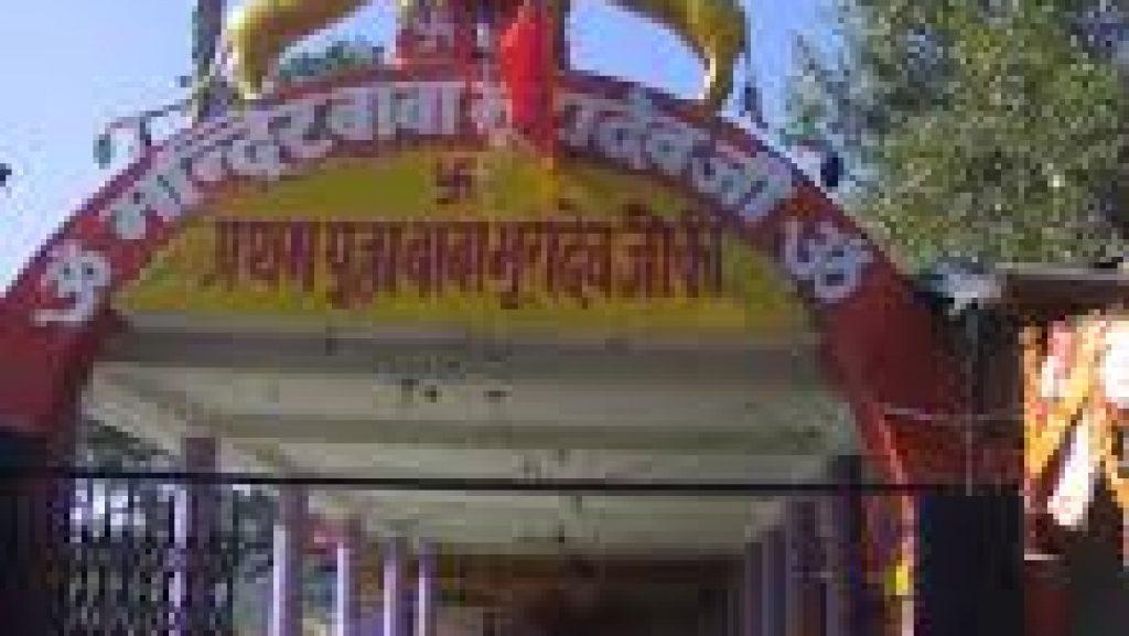 1. Baba Bhuradev Temple
