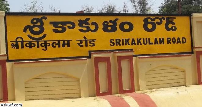 श्रीकाकुलम में देखने के लिए शीर्ष स्थान, आंध्र प्रदेश