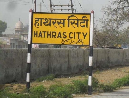 Top Places to visit in Hathras (Mahamaya Nagar), Uttar Pradesh