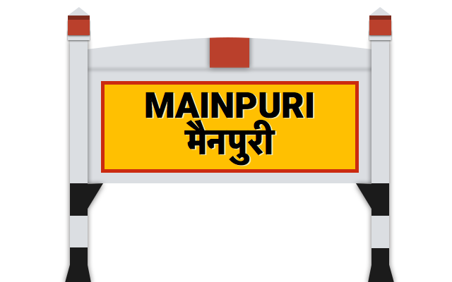 Top Places to visit in Mainpuri, Uttar Pradesh