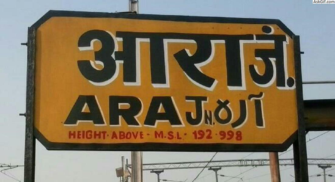 भोजपुर (अर्राह) में घूमने के लिए प्रमुख स्थान, बिहार