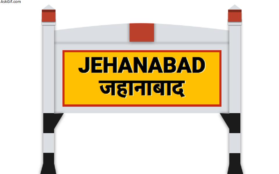जहानाबाद में देखने के लिए शीर्ष स्थान, बिहार