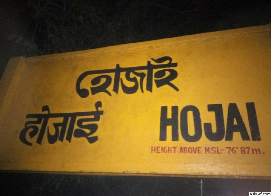 Top Places to visit in Hojai, Assam