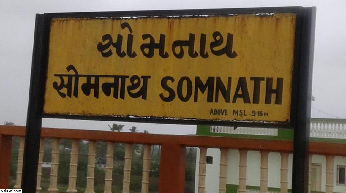 गिर सोमनाथ, वेरावल, गुजरात में देखने के लिए शीर्ष स्थान