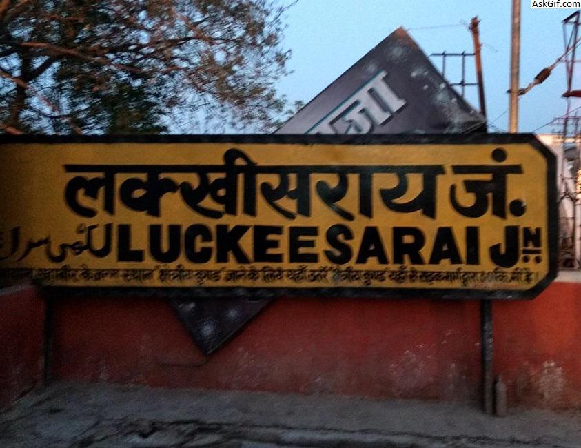 Top Places to visit in Lakhisarai, Bihar