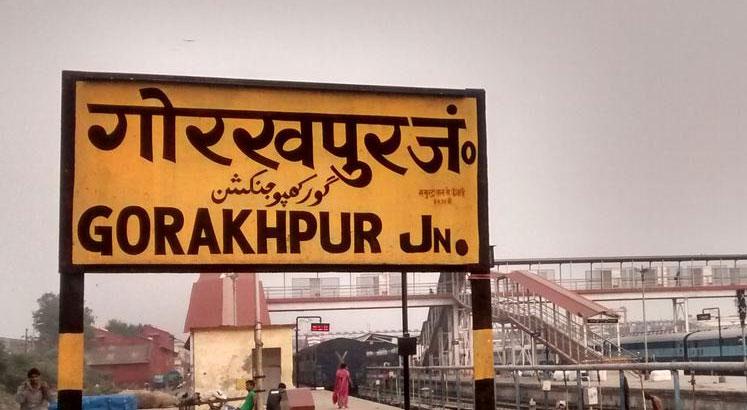 गोरखपुर में देखने के लिए शीर्ष स्थान, उत्तर प्रदेश