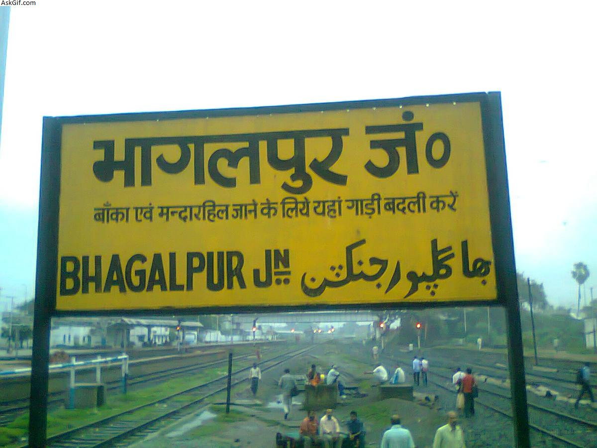भागलपुर में देखने के लिए शीर्ष स्थान, बिहार