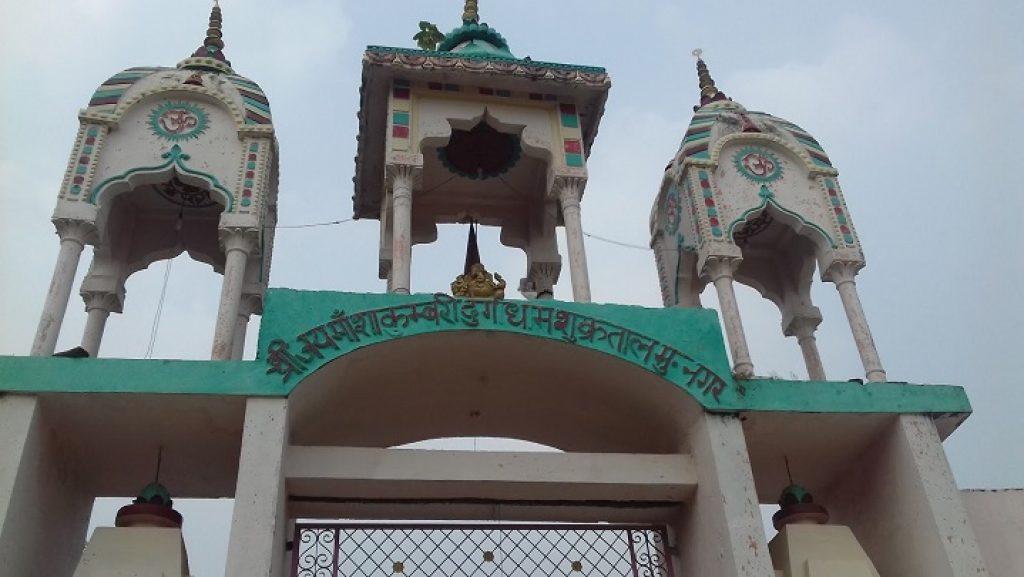 1. Shukarteerath - Shukartaal