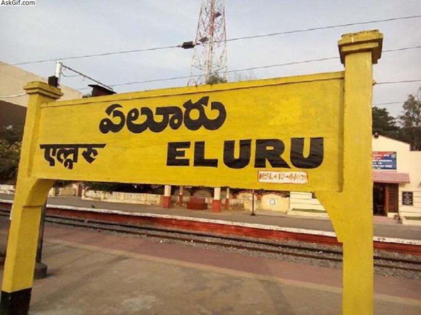 पश्चिम गोदावरी, एलुरु में घूमने के लिए शीर्ष स्थान, आंध्र प्रदेश