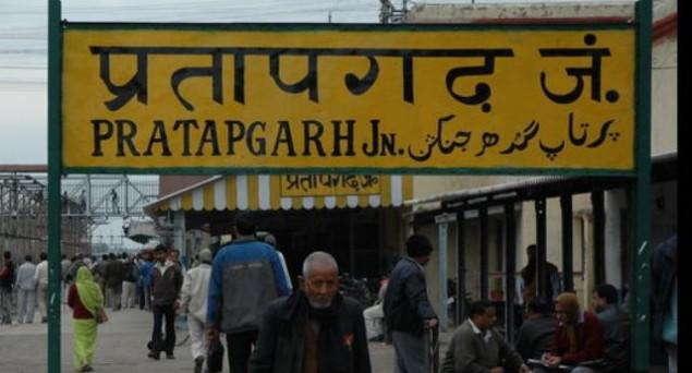 प्रतापगढ़ में घूमने के लिए शीर्ष स्थान, उत्तर प्रदेश
