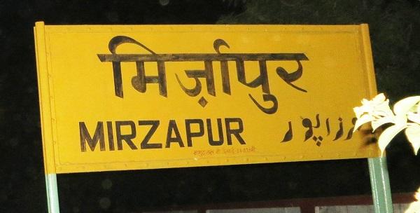 मिर्जापुर में जाने के लिए शीर्ष स्थान, उत्तर प्रदेश