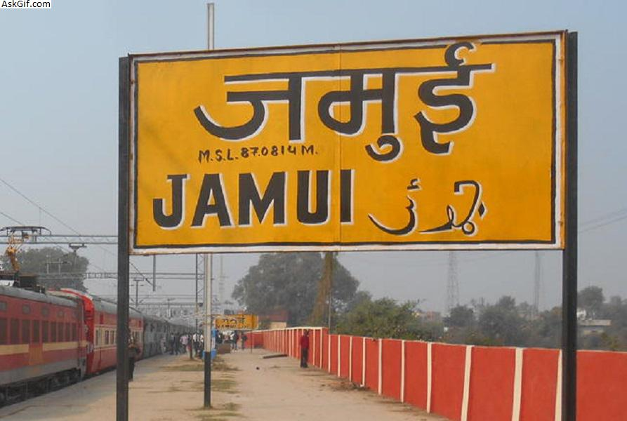 जमुई में देखने के लिए शीर्ष स्थान, बिहार