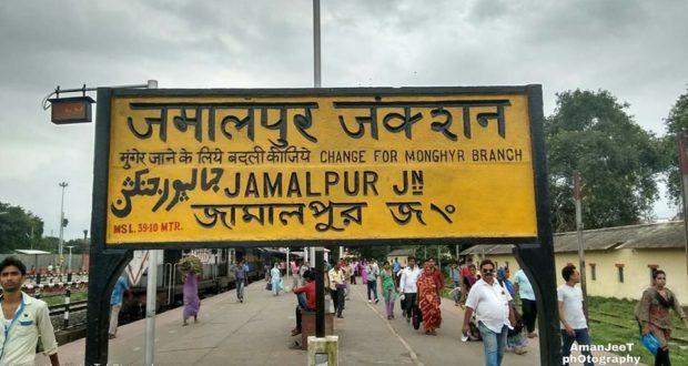 जमालपुर, मुंगेर, बिहार में तलाशने के लिए सबसे अच्छी जगहें