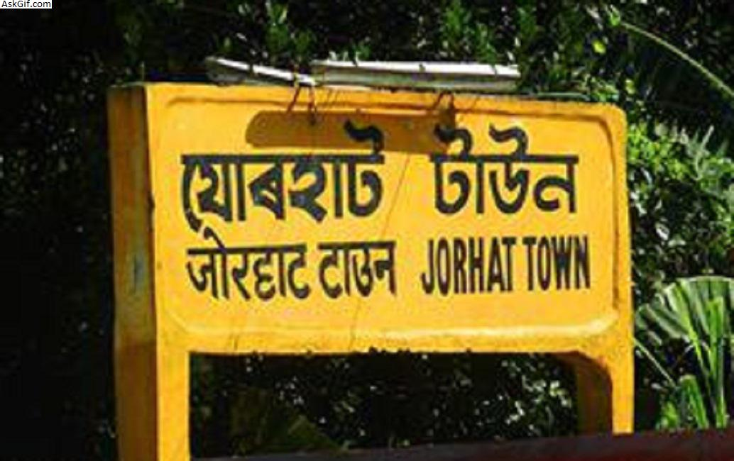 Top Places to visit in Jorhat, Assam