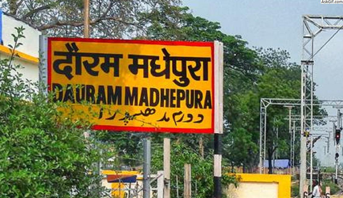 Top Places to visit in Madhepura, Bihar