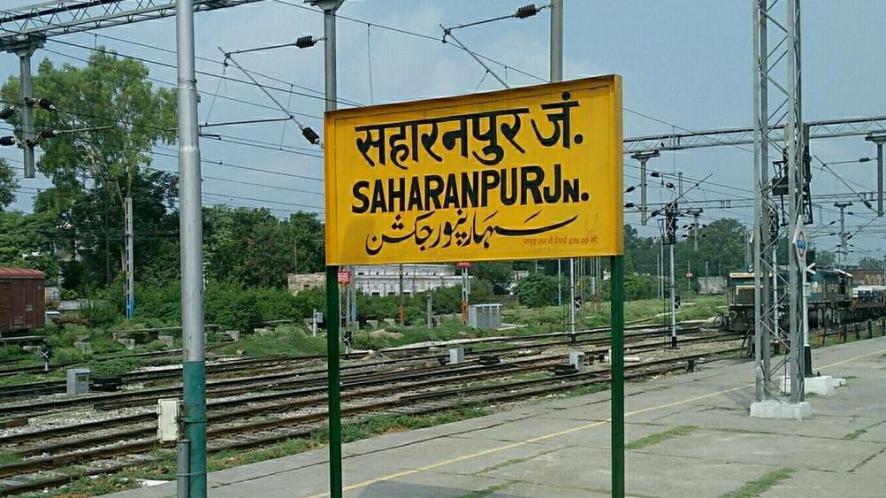सहारनपुर में घूमने के लिए शीर्ष स्थान, उत्तर प्रदेश