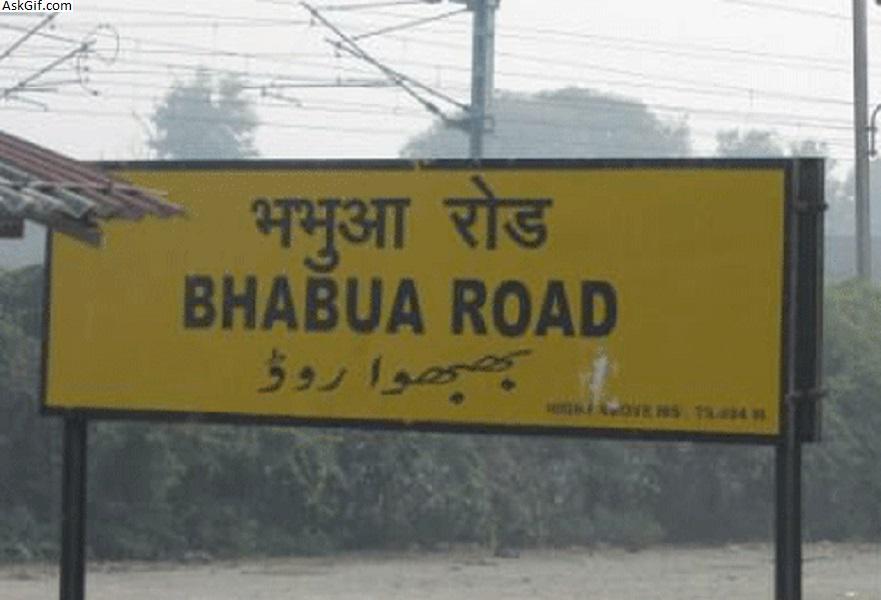 कैमूर (भभुआ) में देखने के लिए शीर्ष स्थान, बिहार