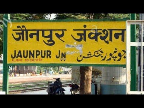 जौनपुर में जाने के लिए शीर्ष स्थान, उत्तर प्रदेश