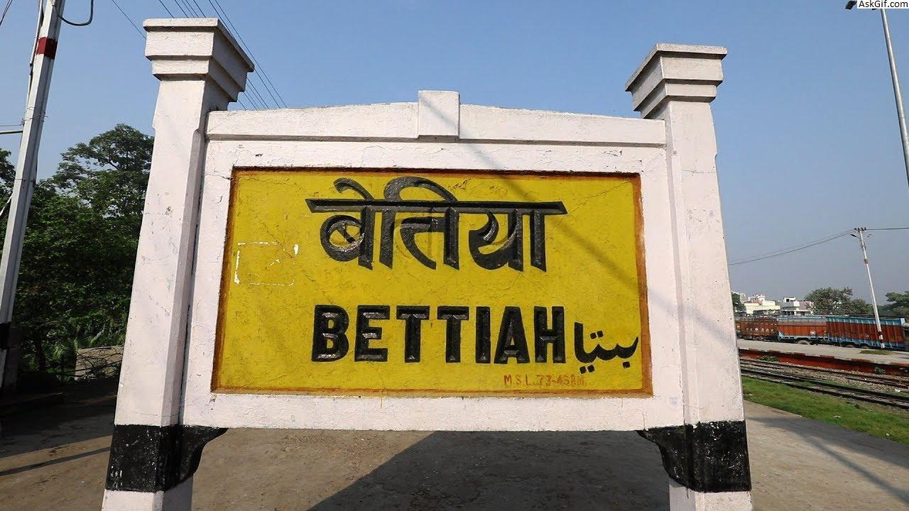 पश्चिम चंपारण (बेतिया) में घूमने के लिए शीर्ष स्थान, बिहार