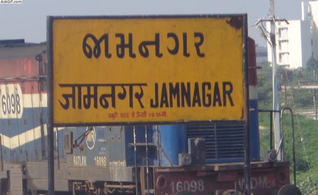 जामनगर में देखने के लिए शीर्ष स्थान, गुजरात