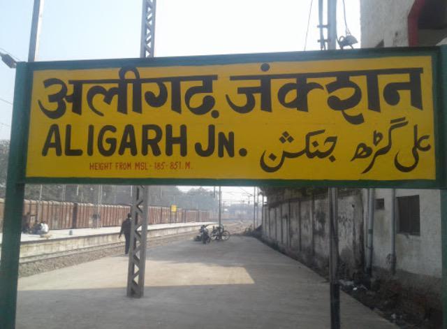 अलीगढ़ में देखने के लिए शीर्ष स्थान, उत्तर प्रदेश
