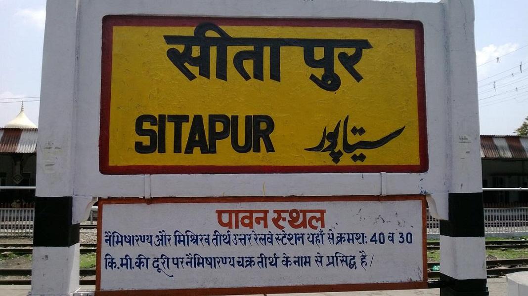 सीतापुर में देखने के लिए शीर्ष स्थान, उत्तर प्रदेश