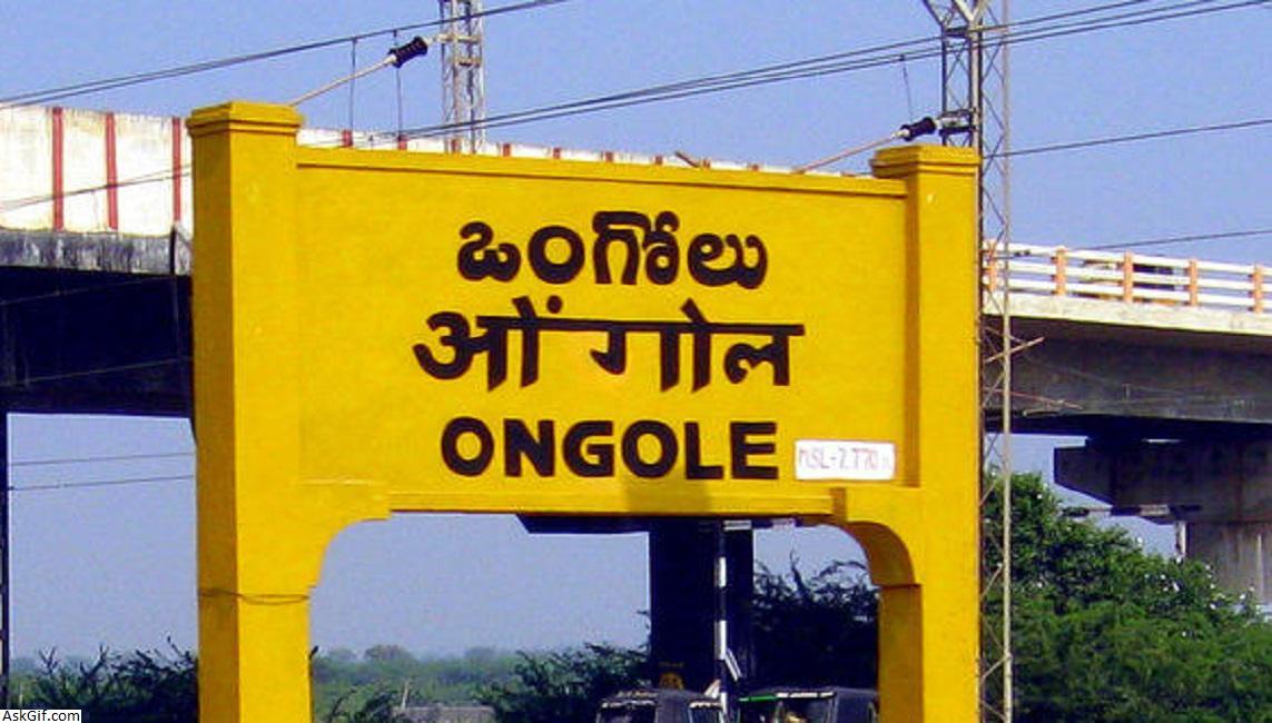प्रकाशम, ओंगोल में घूमने के लिए शीर्ष स्थान, आंध्र प्रदेश