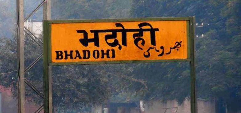 भदोही (ज्ञानपुर) में घूमने के लिए शीर्ष स्थान, उत्तर प्रदेश