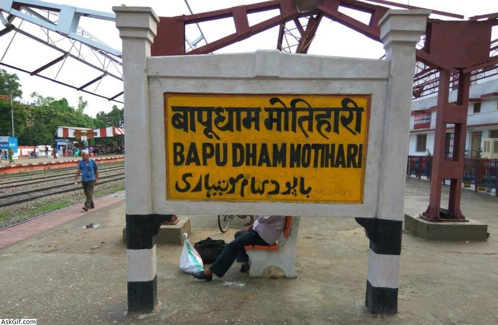 पूर्वी चंपारण (मोतिहारी) में देखने के लिए शीर्ष स्थान, बिहार