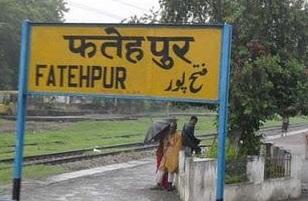 फतेहपुर में जाने के लिए शीर्ष स्थान, उत्तर प्रदेश