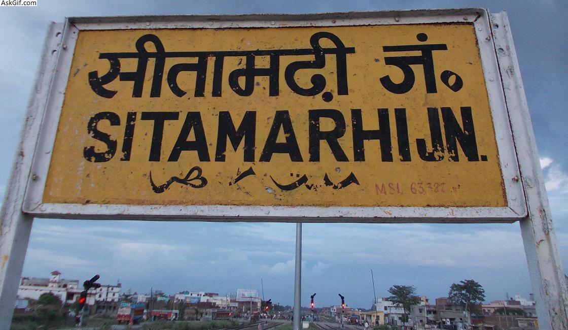सीतामढ़ी में देखने के लिए शीर्ष स्थान, बिहार