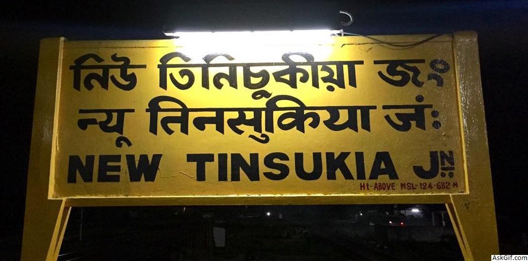 तिनसुकिया में घूमने के लिए शीर्ष स्थान, असम