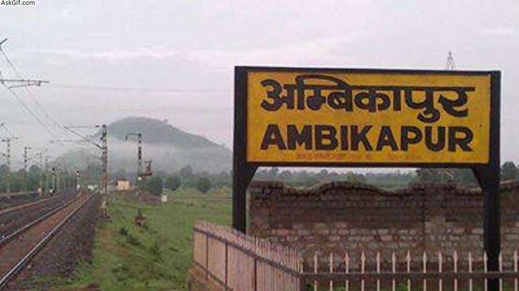 सरगुजा (अंबिकापुर) में देखने के लिए शीर्ष स्थान, छत्तीसगढ़