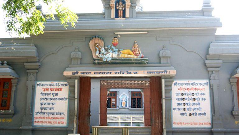 3. VedVyas Temple