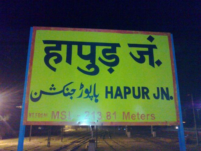 Top Places to Visit in Hapur, Uttar Pradesh