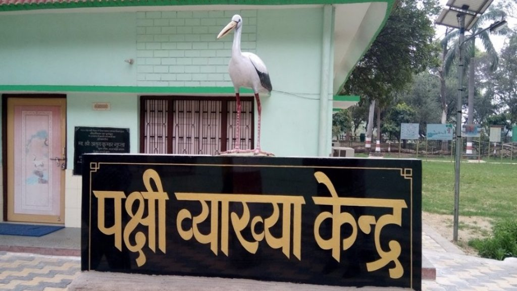 1. Shahid Chandra Shekhar Azad Bird Sanctuary