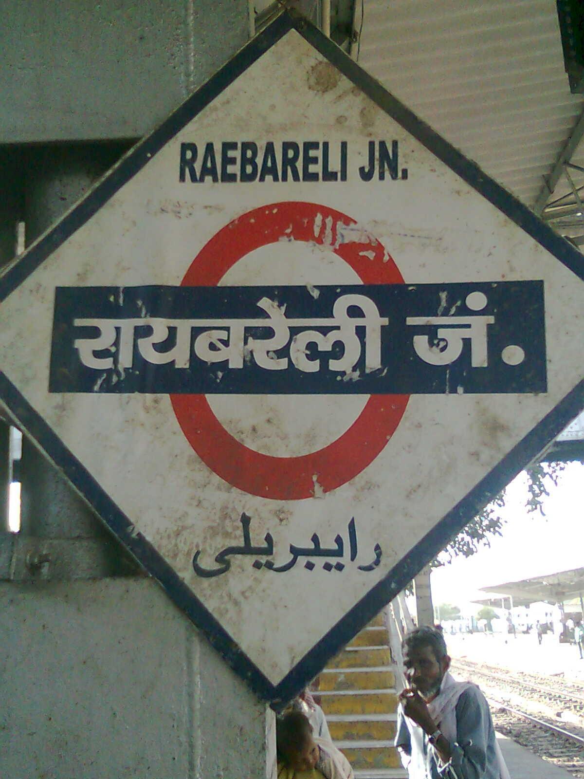रायबरेली में घूमने के लिए शीर्ष स्थान, उत्तर प्रदेश
