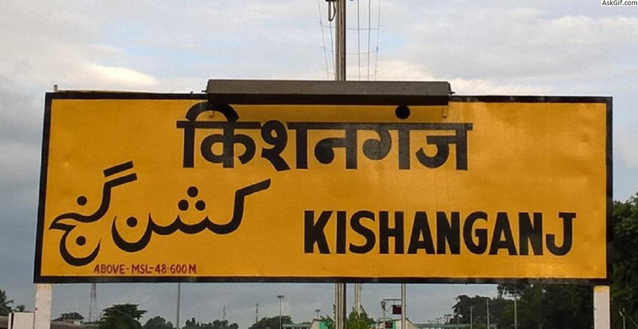 किशनगंज में घूमने के लिए शीर्ष स्थान, बिहार