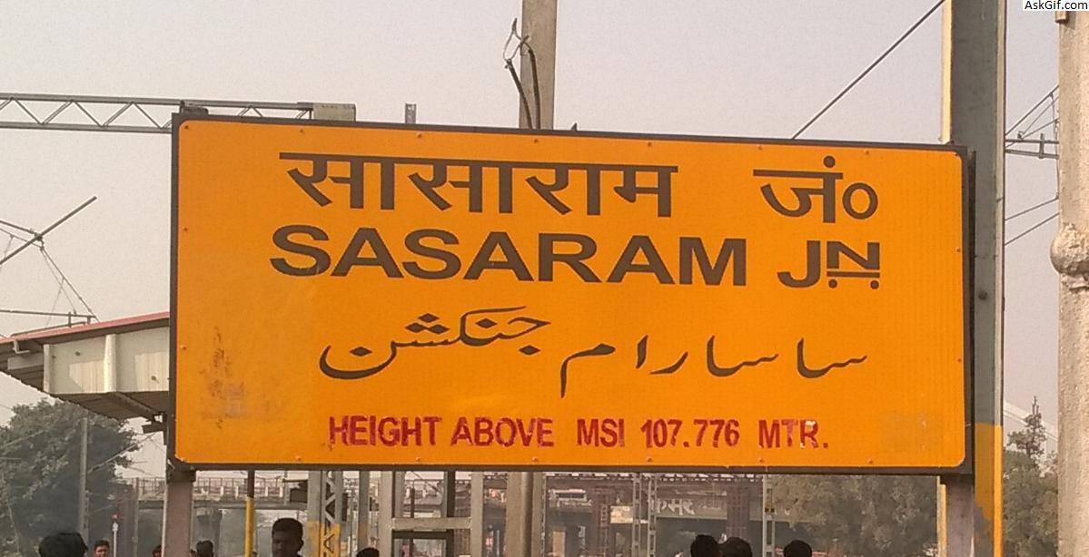 रोहतास (सासाराम) में घूमने के लिए शीर्ष स्थान, बिहार