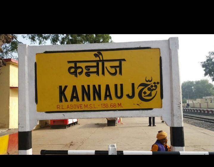 कन्नौज में देखने के लिए शीर्ष स्थान, उत्तर प्रदेश